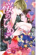 桜のひめごと 3の本