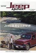 Jeep spirit vol.01 2021の本