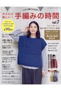 かんたん楽しい!手編みの時間 vol.7の本
