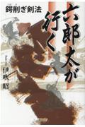 六郎太が行くの本
