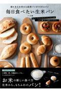 毎日食べたい生米パンの本