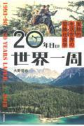 20年目の世界一周の本