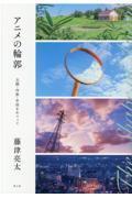 アニメの輪郭の本