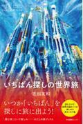 いちばん探しの世界旅の本