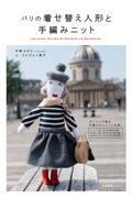 パリの着せ替え人形と手編みニットの本