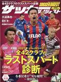サッカーダイジェスト 2021年 10/28号の本