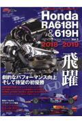 HONDA Racing Addict Vol.3の本