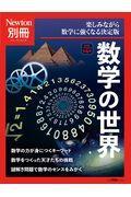 改訂第4版 数学の世界の本