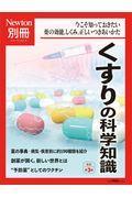 改訂第3版 くすりの科学知識の本