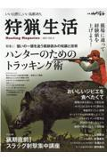 狩猟生活 2021 Vol.9の本