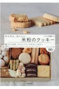 かんたん、おいしい米粉のクッキーの本