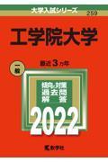 工学院大学 2022の本