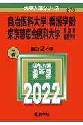 自治医科大学(看護学部)/東京慈恵会医科大学(医学部〈看護学科〉) 2022の本
