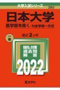 日本大学(医学部を除くーN全学統一方式) 2022の本