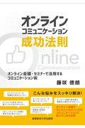 オンラインコミュニケーション成功法則の本