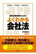 第8版 国家試験受験のためのよくわかる会社法の本
