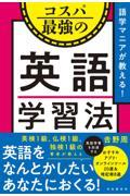 コスパ最強の英語学習法の本