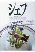 シェフ VOL 130の本