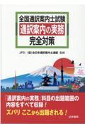 全国通訳案内士試験通訳案内の実務完全対策の本
