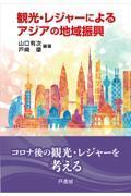 観光・レジャーによるアジアの地域振興の本