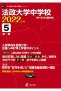 法政大学中学校 2022年度の本