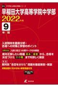早稲田大学高等学院中学部 2022年度の本