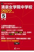 清泉女学院中学校 2022年度の本