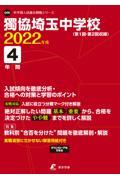 獨協埼玉中学校 2022年度の本