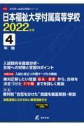 日本福祉大学付属高等学校 2022年度の本
