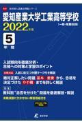 愛知産業大学工業高等学校 2022年度の本