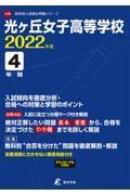 光ヶ丘女子高等学校 2022年度の本