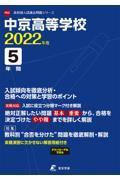 中京高等学校 2022年度の本