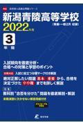 新潟青陵高等学校 2022年度の本
