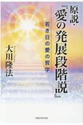 原説・『愛の発展段階説』の本