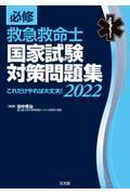 必修救急救命士国家試験対策問題集 2022の本