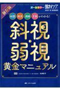 斜視・弱視黄金マニュアルの本