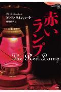 赤いランプの本