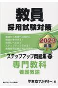 教員採用試験対策ステップアップ問題集 11(2023年度)の本