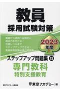 教員採用試験対策ステップアップ問題集 12(2023年度)の本