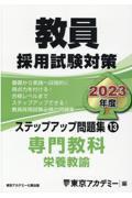 教員採用試験対策ステップアップ問題集 13(2023年度)の本