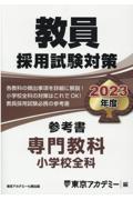 教員採用試験対策参考書 2023年度の本