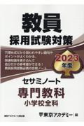 教員採用試験対策セサミノート 2023年度の本