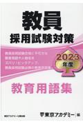 教員採用試験対策教育用語集 2023年度の本
