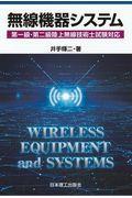無線機器システムの本