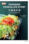 沖縄島料理食と暮らしの記録と記憶の本