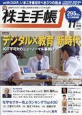 株主手帖 2021年 11月号の本