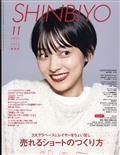 Shinbiyo (シンビヨウ) 2021年 11月号の本