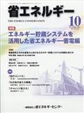 省エネルギー 2021年 10月号の本