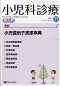 小児科診療 2021年 11月号の本