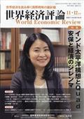 世界経済評論 2021年 11月号の本